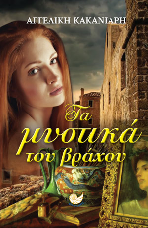 Book_Mystika_Cover