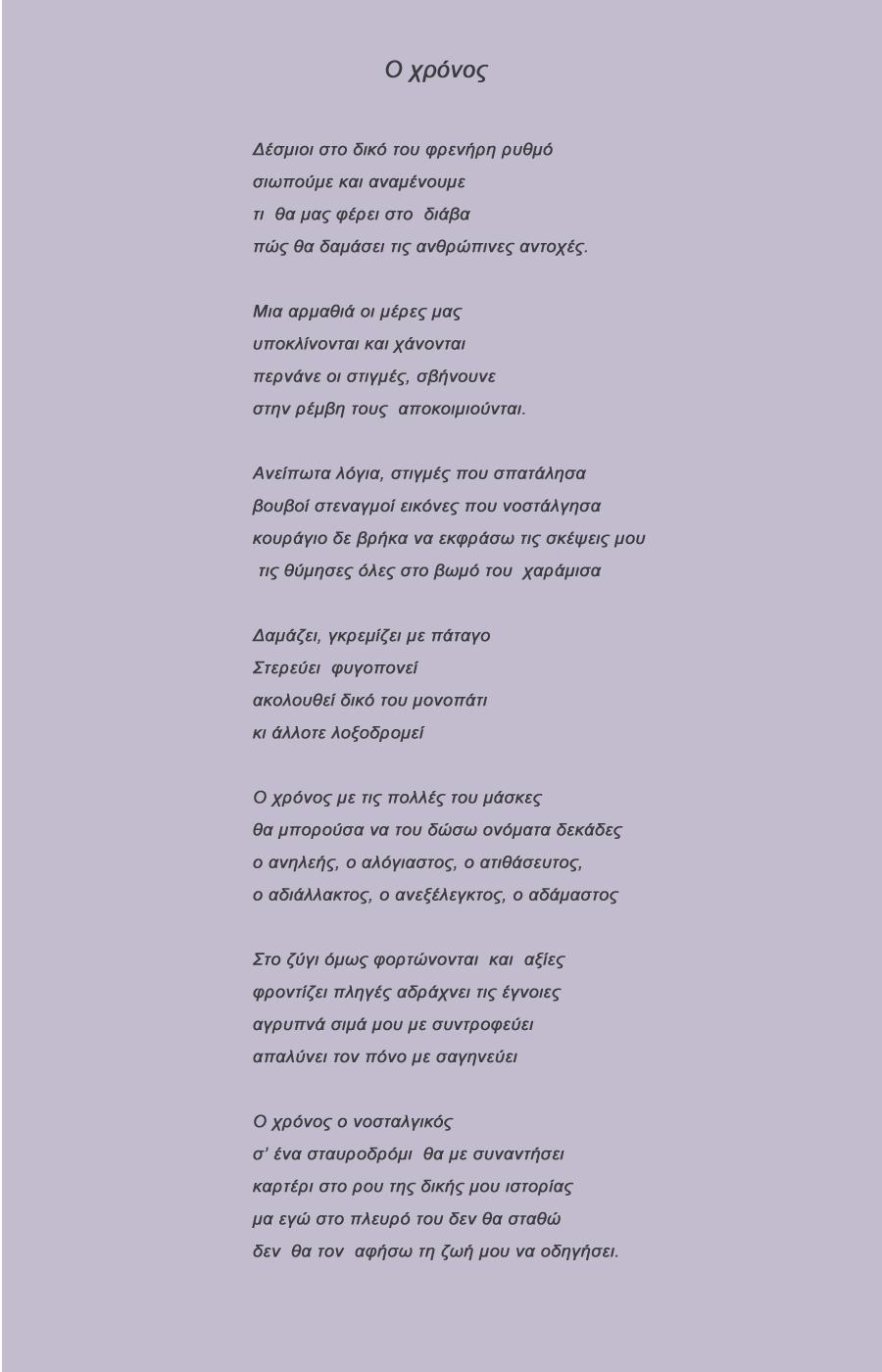 poem_3_Ο χρόνος