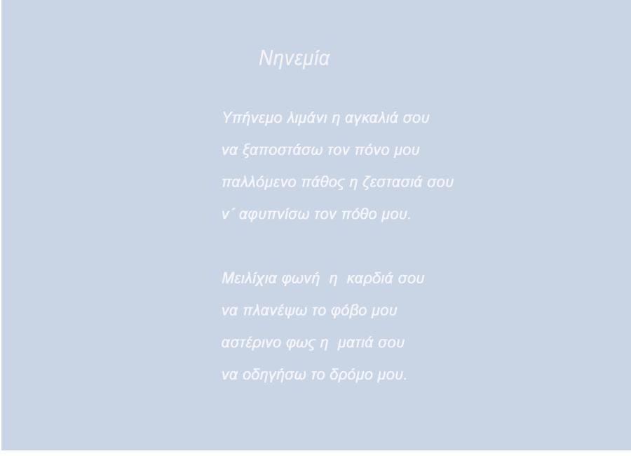 poem_4_Νηνεμία