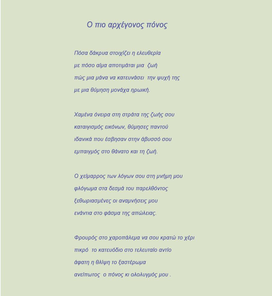 poem_5_Ο πιό αρχέγονος πόνος