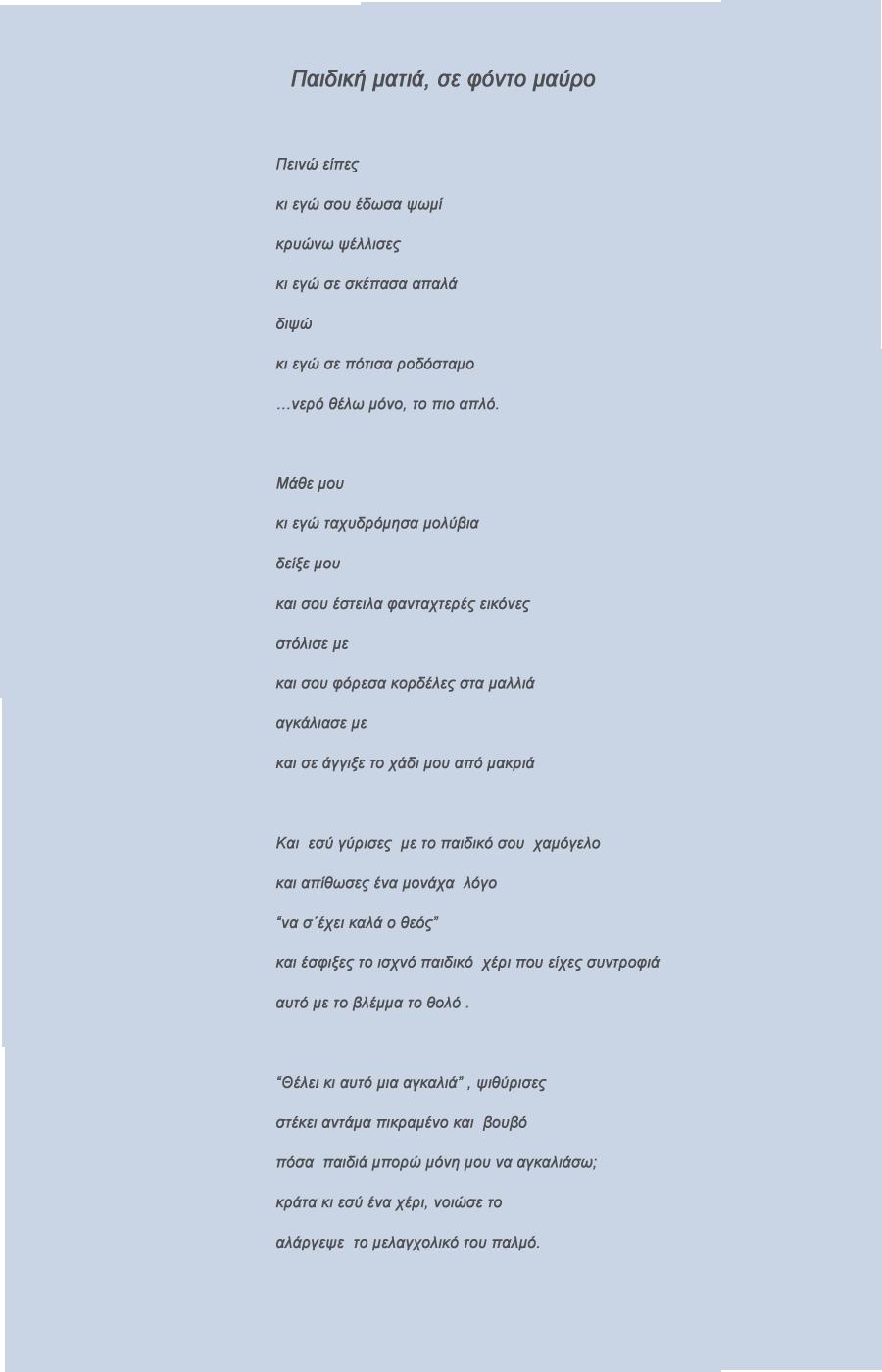 poem_8_Παιδική ματιά σε φόντο μαύρο