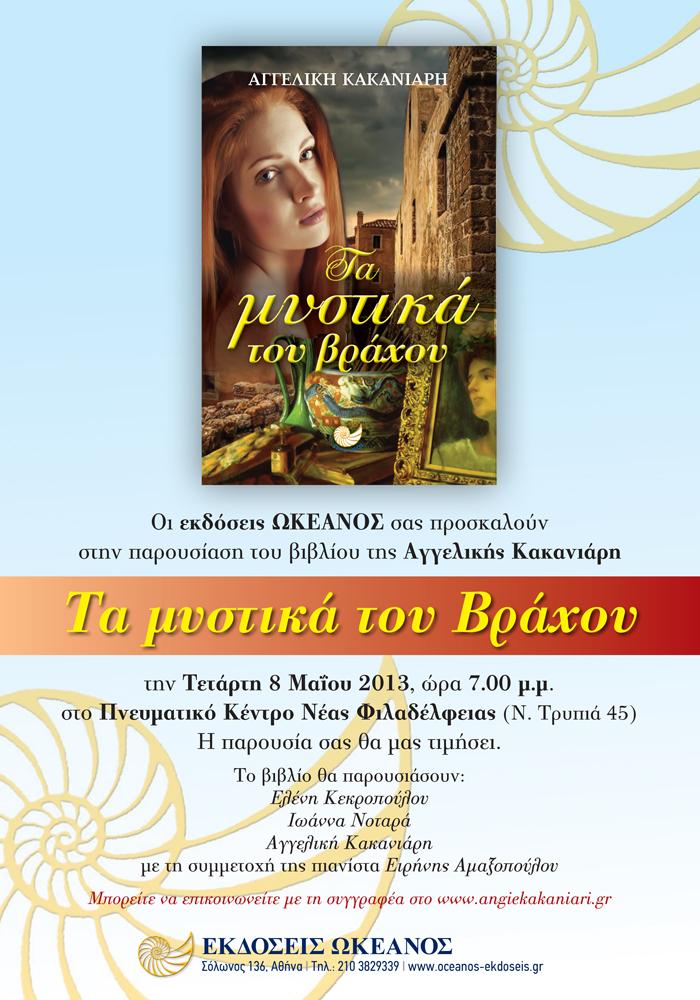 kakaniari_book_event_Afisa