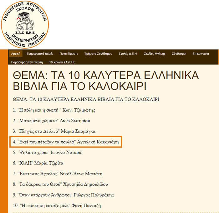 Σ.Α.Σ.Ε.Η.Ε. top ten books of summer 2015