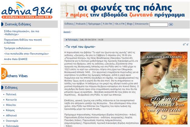 ATHINA984_parousiasi_vivliou_to_nisi_tou_erota_kai_tis_fotias