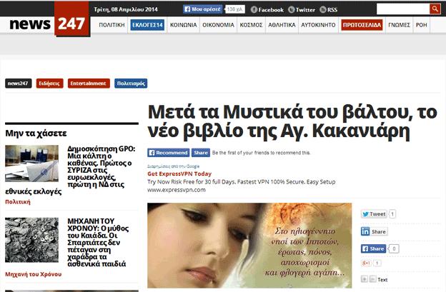 NEWS247_ak_to_nisi_tou_erota_kai_tis_fotias_event