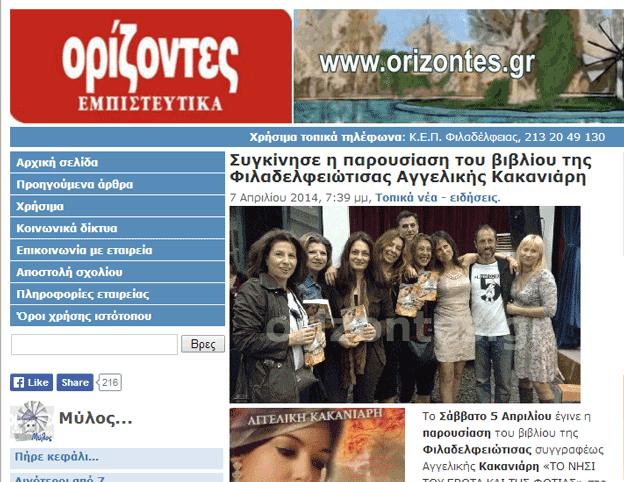 ORIZONTES_parousiasi_vivliou_to_nisi_tou_erota_kai_tis_fotias