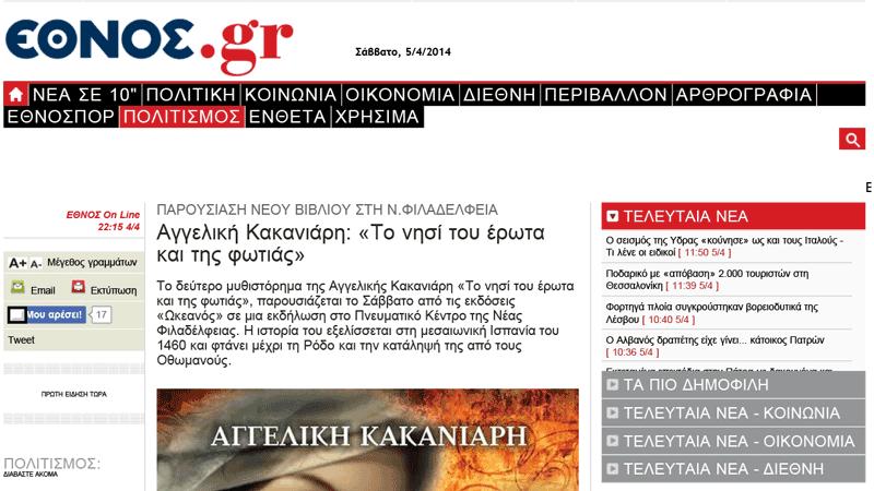 aggeliki_kakaniari_to_nisi_tou_erota_kai_tis_fotias_event_ethnos