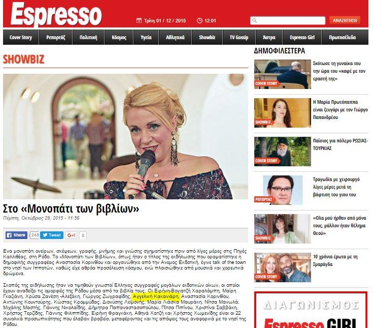 espresso άρθρο