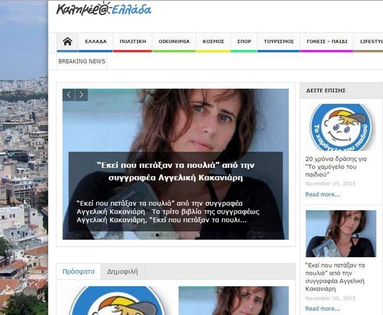kalimeraellada.gr home page
