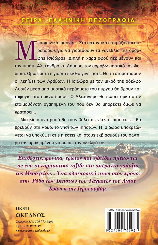 """""""Το Νησί του Έρωτα και της Φωτιάς"""""""