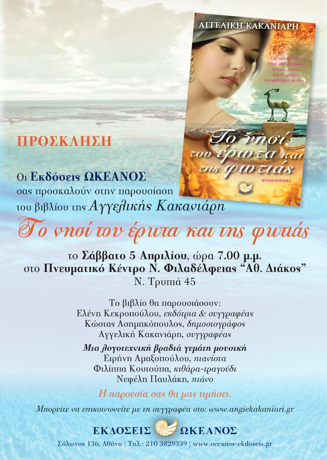 """Αφίσα Παρουσίασης """"Το Νησί..."""""""