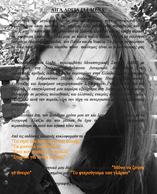 Αγγελική Κακανιάρη - Λίγα λόγια για μένα