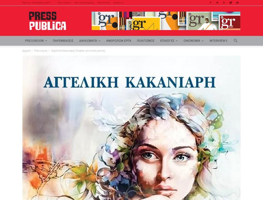 presspublica.gr-dimosiefsi-nov.2017