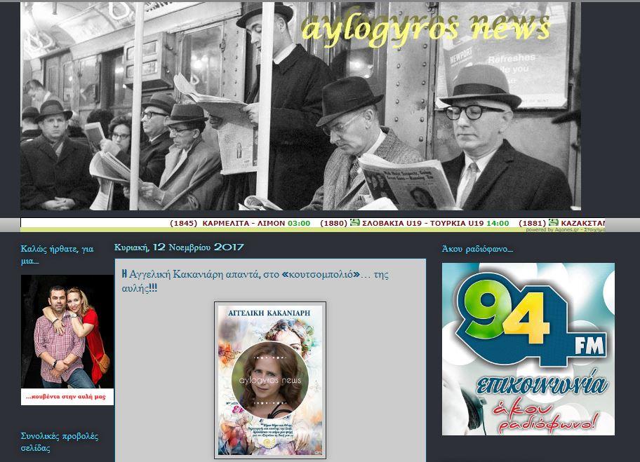 aylogyros.blogspot.gr-dimosiefsi-nov.2017