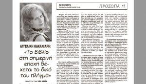 """Συνέντευξη της Αγγελικής Κακανιάρη στην εφημερίδα """"Τα Μετέωρα"""""""